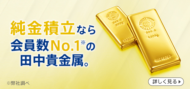 田中貴金属の純金積立